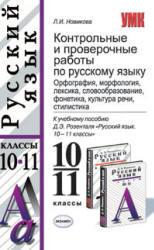 Контрольные и проверочные работы по русскому языку, 10-11 класс, Грибанская Е.Э., 2009