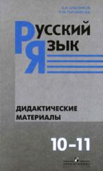 Русский язык, Дидактические материалы, 10-11 класс, Власенков, Рыбченкова, 2010