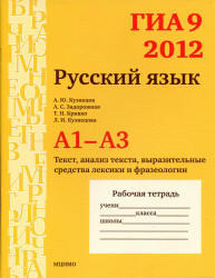 ГИА 9 в 2012, Русский язык, А1-А3, Кузнецов А.Ю., Задорожная А.С., Кривко Т.Н., 2012