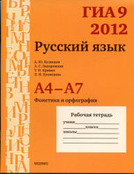 ГИА 9 в 2012, Русский язык, А4-А7, Кузнецов А.Ю., Задорожная А.С., Кривко Т.Н., 2012