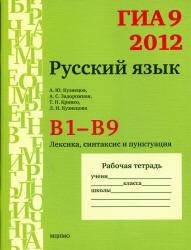 ГИА 9 в 2012, Русский язык, В1-В9, Кузнецов А.Ю., Задорожная А.С., Кривко Т.Н., 2012