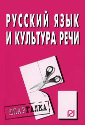 Русский язык и культура речи, Шпаргалка, 2010