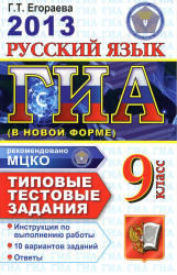 ГИА 2013, Русский язык, 9 класс, Типовые тестовые задания, Егораева Г.Т.