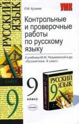 Контрольные и проверочные работы по русскому языку, 9 класс, Кулаева Л.М., 2010