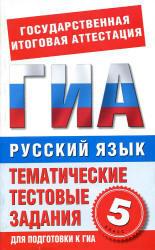 ГИА, Русский язык, 5 класс, Тематические тестовые задания, Бутыгина Н.В., 2012