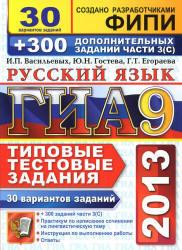 ГИА 2013, Русский язык, 9 класс, 30 типовых вариантов, Гостева Ю.Н., Васильевых И.П., Егораева Г.Т.