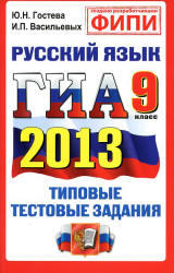 ГИА 2013, Русский язык, 9 класс, Типовые тестовые задания, Гостева Ю.Н., Васильевых И.П.