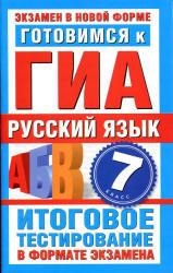 Русский язык, 7 класс, Готовимся к ГИА, Добротина И.Г., 2012