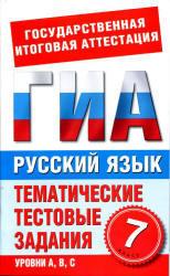 Русский язык, 7 класс, Тематические тестовые задания для подготовки к ГИА, Добротина И.Г., 2012