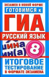 Русский язык, 8 класс, Готовимся к ГИА, Добротина И.Г., 2012