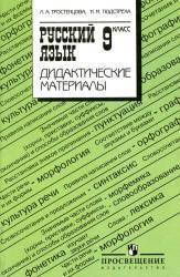Русский язык, 9 класс, Дидактические материалы, Тростенцова Л.А., Подстреха Н.М., 2011