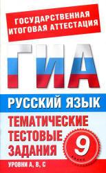 Русский язык, 9 класс, Тематические тестовые задания для подготовки к ГИА, Добротина И.Г., 2011