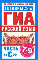 Русский язык, 7-9 класс, Готовимся к ГИА, Часть С, Добротина И.Г., 2011