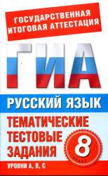 Русский язык, 8 класс, Тематические тестовые задания для подготовки к ГИА, Добротина И.Г., 2011