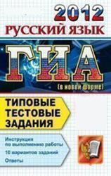 ГИА 2012, Русский язык, Части А и В