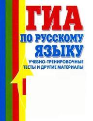 ГИА 2012, Русский язык, Тесты, Путилина И.К.