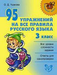95 упражнений на все правила русского языка, 3 класс, Ушакова, 2008