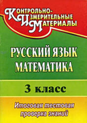 Русский язык, Математика, 3 класс, Итоговая тестовая проверка знаний, Волкова Е.В., Типаева Т.В., 2010