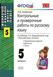 Контрольные и проверочные по русскому языку, 5 класс, Шибалова Л.В., 2013