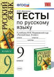 Тесты по русскому языку, 9 класс, Дмитриева М.Ю., 2013