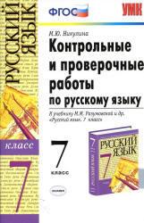 Контрольные и проверочные работы по русскому языку, 7 класс, Никулина М.Ю., 2013