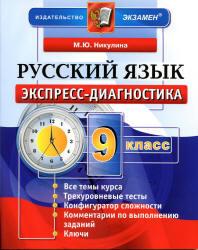 Русский язык, 9 класс, Экспресс-диагностика, Никулина М.Ю., 2013
