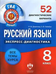Русский язык, 8 класс, 52 диагностических варианта, Девятова Н.М., Геймбух Е.Ю., 2012
