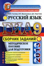 ГИА 2013, Русский язык, Сборник заданий, Гостева Ю.Н., Васильевых И.П., Хаустова Д.А.