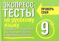 Экспресс-тесты по русскому языку, Повторение изученного материала и подготовка к экзамену, 9 класс, Симакова Е.С., 2008