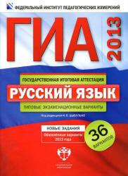 ГИА 2013, Русский язык, Типовые экзаменационные варианты, 36 вариантов, Цыбулько, 2012