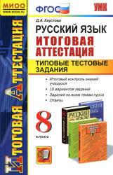 Русский язык, 8 класс, Итоговая аттестация, Типовые тестовые задания, Хаустова Д.А., 2012