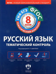 Русский язык, 8 класс, Тематический контроль, Рабочая тетрадь, Цыбулько И.П., 2012