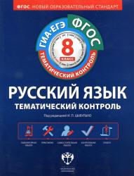 Русский язык, 8 класс, Тематический контроль, Рабочая тетрадь, Ответы, Цыбулько И.П., 2012