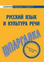Русский язык и культура речи, Шпаргалка, Голованова Д.А., Михайлова Е.В., Щербаева Е.А., 2009