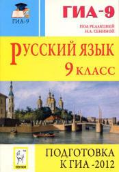 Русский язык, 9 класс, Подготовка к ГИА 2012, Сенина Н.А., 2011