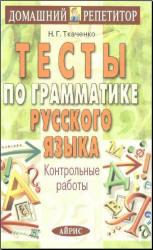 Тесты по грамматике русского языка, Контрольные работы, Ткаченко Н.Г., 2004