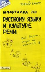 Шпаргалка по русскому языку и культуре речи, Зубкова А.С., Лукьянычева А.С., 2008