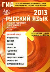 ГИА 2013, Русский язык, Успешная подготовка, Драбкина С.В., Субботин Д.И.