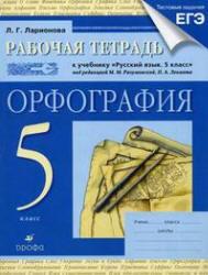 Русский язык, 5 класс, Рабочая тетрадь, Ларионова Л.Г., 2011
