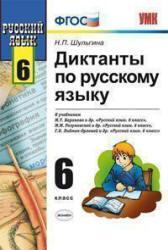 Диктанты по русскому языку, 6 класс, Шульгина Н.П., 2013