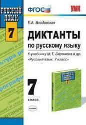 Диктанты по русскому языку, 7 класс, Влодавская Е.А., 2013