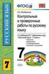 Контрольные и проверочные работы по русскому языку, К учебнику Баранова М.Т., 7 класс, Влодавская Е.А., 2013