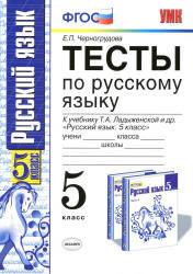 Тесты по русскому языку, К учебнику Ладыженской Т.А., 5 класс, Черногрудова Е.П., 2013