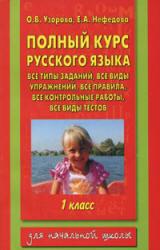 Полный курс русского языка, Все типы заданий, 1 класс, Узорова О.В., Нефёдова Е.А., 2012