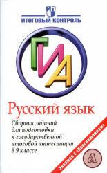 ГИА, Русский язык, 9 класс, Сборник заданий, Рыбченкова Л.М., 2012