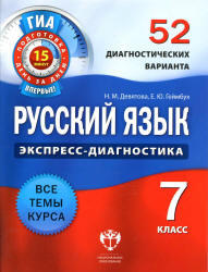 Русский язык, 7 класс, 52 диагностических варианта, Девятова Н.М., Геймбух Е.Ю., 2012