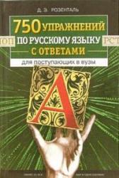 750 упражнений по русскому языку с ответами для поступающих в ВУЗы, Розенталь Д.Э., 2003