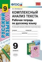 Комплексный анализ текста, Рабочая тетрадь по русскому языку, 9 класс, Владовская Е.А., 2013