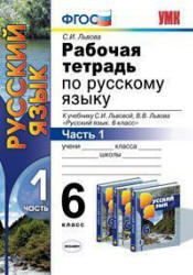 Рабочая тетрадь по русскому языку, 6 класс, Часть 1, Львова С.И., 2013