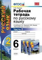 Рабочая тетрадь по русскому языку, 6 класс, Часть 2, Львова С.И., 2013